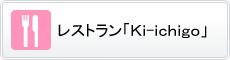 レストラン「Ki-ichigo(きいちご)」