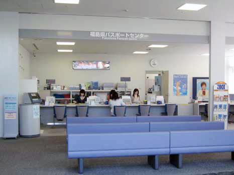 福島県パスポートセンター