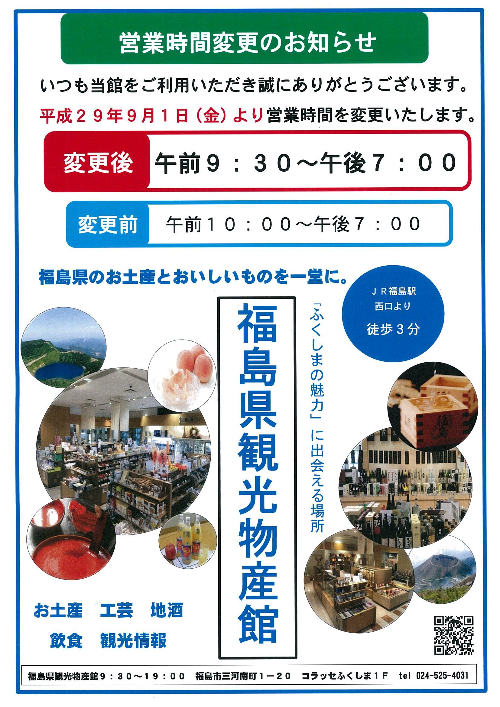 福島 県 観光 物産 館