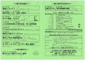 4月にぎわい通信2-3