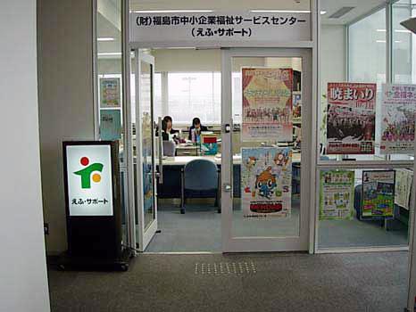 財団法人福島市中小企業福祉サービスセンター(えふ・サポート)