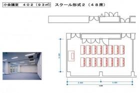 スクール形式(48席)