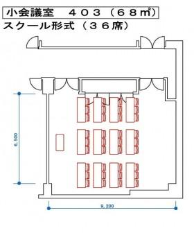 スクール形式(36席)