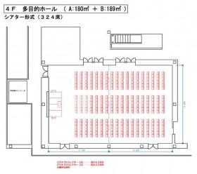 シアター形式(360席)