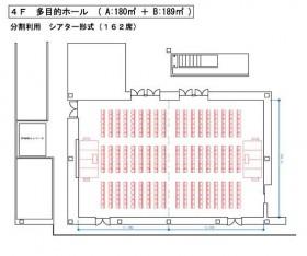 分割利用シアター形式(165席)