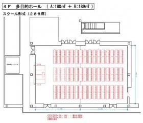 スクール形式(288席)