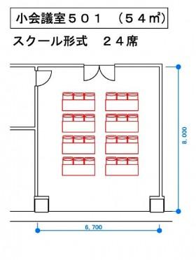 スクール形式(24席)