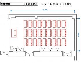 スクール形式(81席)