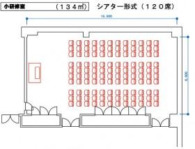 シアター形式(120席)