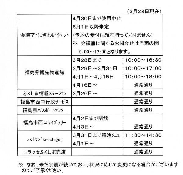 営業時間JPG3