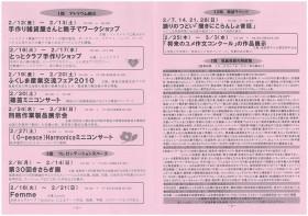 イベント通信2月号-1