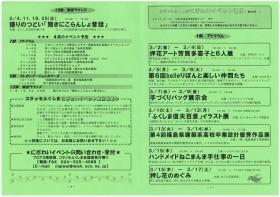 にぎわいイベント通信3月-1