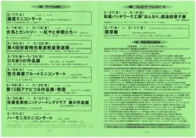 にぎわいイベント通信3月-2