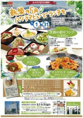 ki-ichigo5月ランチ