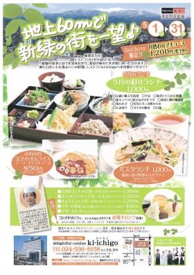 ki-ichigo5月のランチ