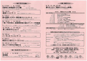6月にぎわいイベント通信2