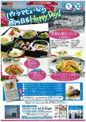 ki-ichigo6月ランチ
