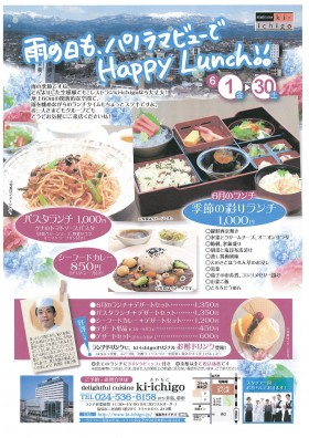 ki-ichigo6月のランチ