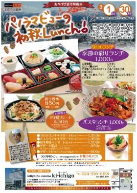 ki-ichigo9月ランチ