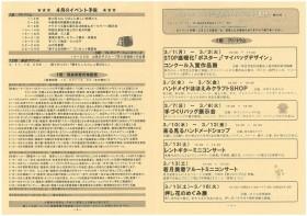 nigiwai1-4