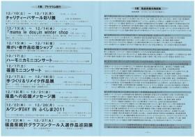 nigiwai201112-2-3