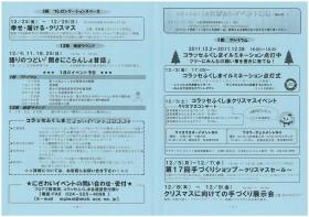 nigiwai201112-4-1