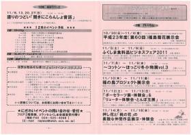 nigiwai4-11